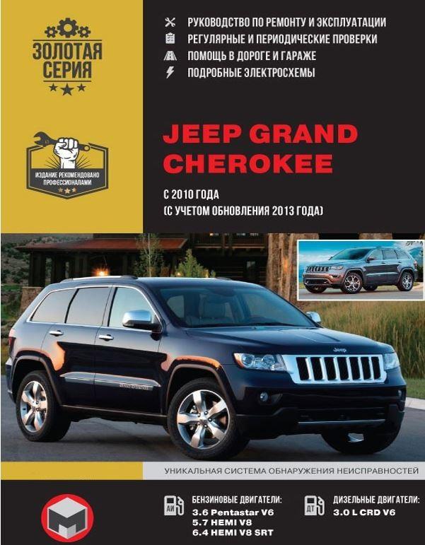 Книга JEEP GRAND CHEROKEE (ДЖИП ГРАНД ЧЕРОКИ) с 2010 + рестайлинг с 2013 бензин / дизель Руководство по ремонту и эксплуатации