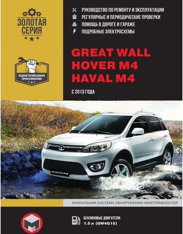 Книга GREAT WALL HAVAL M4 (Грейт Вол Хавал М4) с 2013 бензин Руководство по ремонту и эксплуатации