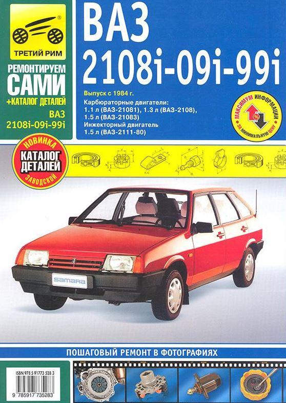 ВАЗ 2109 / 2108 / 21099 Книга по ремонту в цветных фотографиях + Каталог запчастей