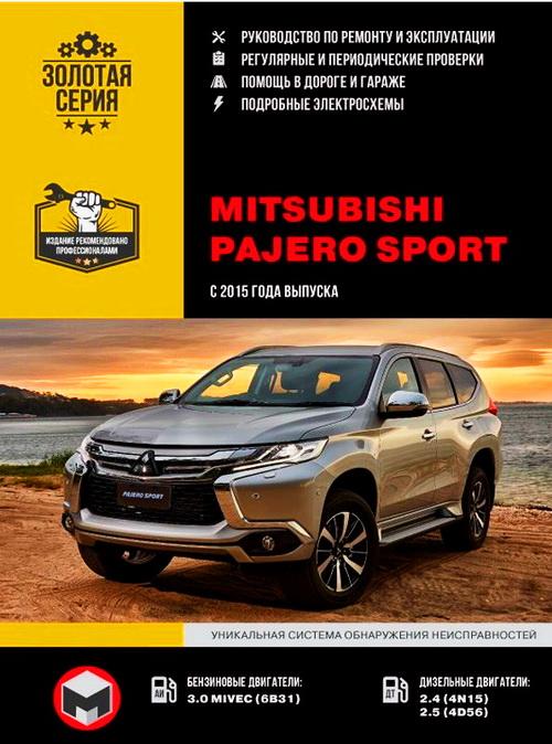 Книга MITSUBISHI PAJERO SPORT (Мицубиси Паджеро Спорт) с 2015 бензин / дизель Руководство по ремонту и техобслуживанию