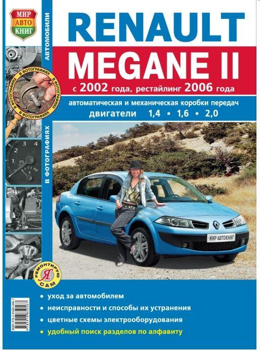 Книга RENAULT MEGANE 2 (Рено Меган-2) с 2002 и с 2006 бензин Инструкция по ремонту и эксплуатации. Ремонт в фотографиях