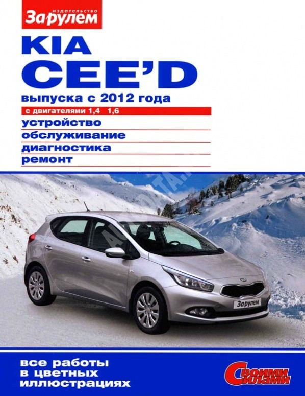 Инструкция KIA CEED с 2012 бензин Цветное пособие по ремонту и эксплуатации