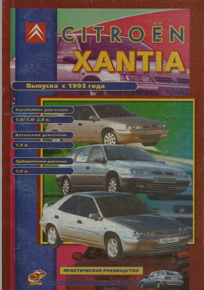 CITROEN XANTIA с 1993 бензин / дизель Руководство по ремонту и эксплуатации