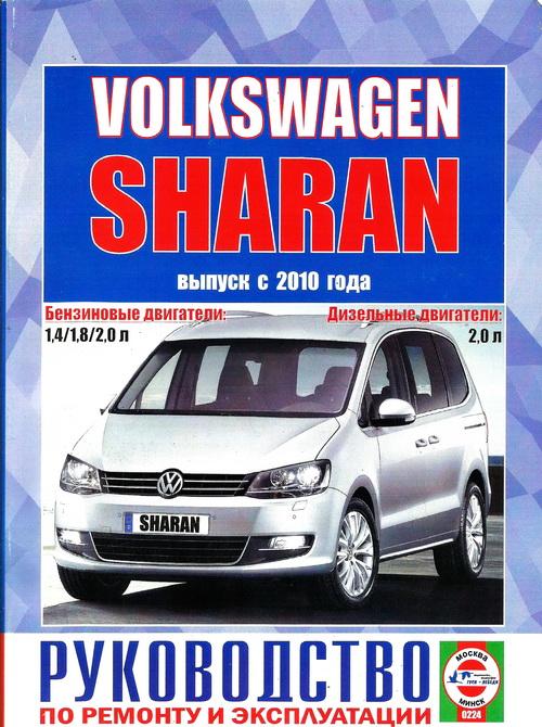 Книга VOLKSWAGEN SHARAN (Фольксваген Шаран) с 2010 бензин / дизель Пособие по ремонту и эксплуатации