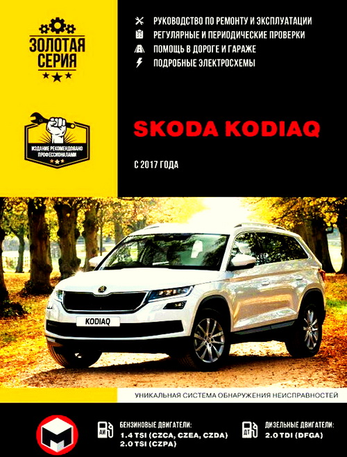 Книга SKODA KODIAQ (ШКОДА КОДИАК) с 2017 бензин / дизель Руководство по ремонту