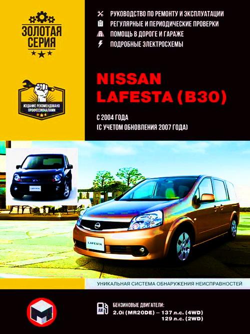 Книга NISSAN LAFESTA (НИССАН ЛАФЕСТА) с 2004 + рестайлинг 2007 бензин Руководство по ремонту и эксплуатации