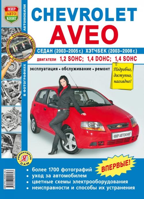 CHEVROLET AVEO 2003-2008 бензин Инструкция по ремонту