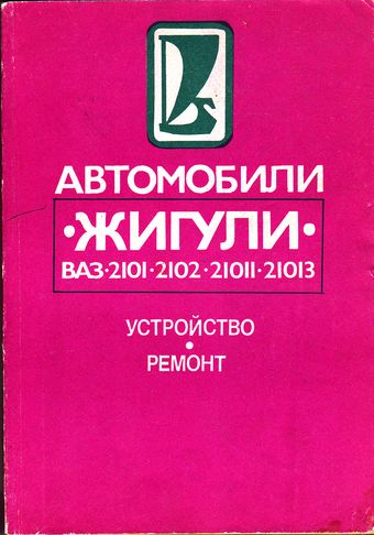 Книга ВАЗ 2101, 2102 Устройство и ремонт