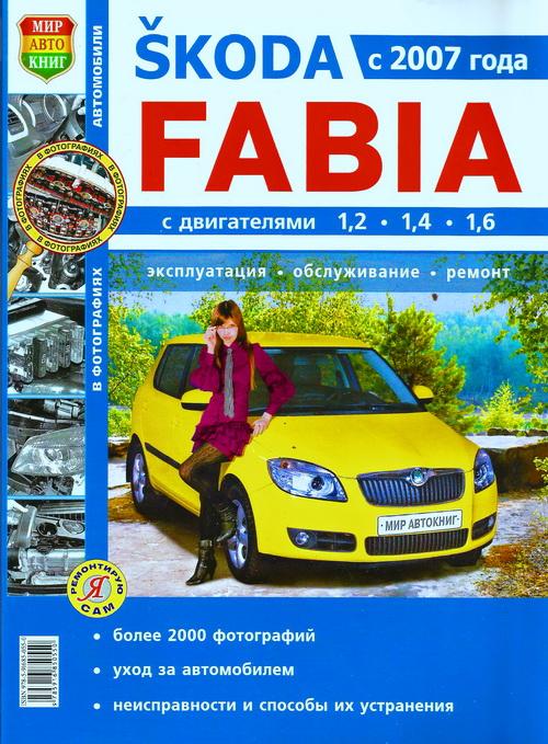 Руководство SKODA FABIA (ШКОДА ФАБИЯ) с 2007 бензин Инструкция по ремонту. Ремонт в фотографиях.