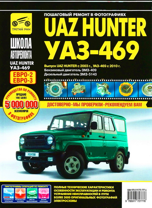 Книга УАЗ ХАНТЕР (UAZ HUNTER) с 2003, УАЗ-469 с 2010 бензин / дизель Руководство по ремонту. Ремонт в фотографиях