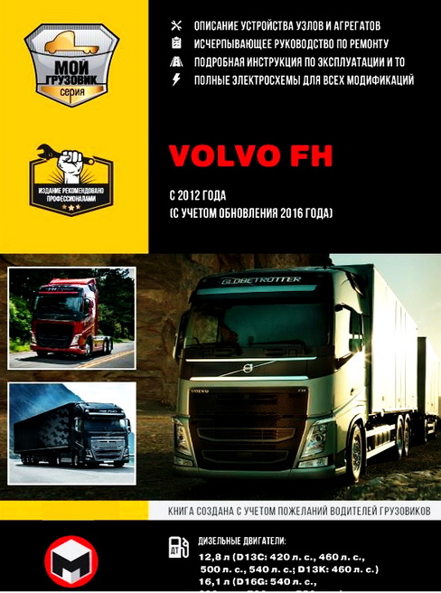 Инструкция VOLVO FH  (Вольво ФХ) с 2012 Руководство по ремонту и эксплуатации