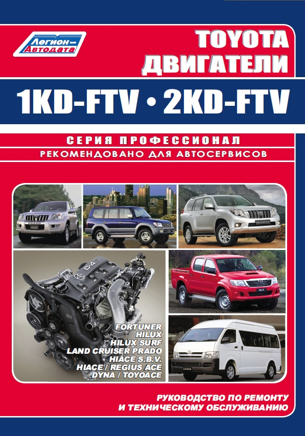 Книга Двигатели Toyota (Тойота) 1KD-FTV, 2KD-FTV Ремонт и обслуживание