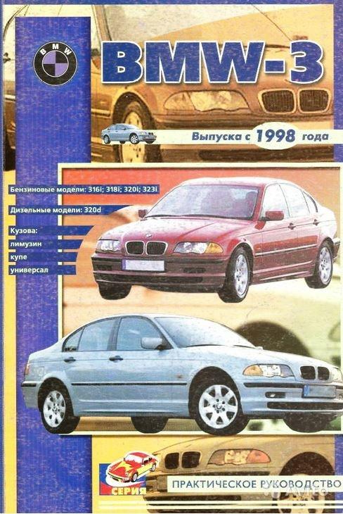 Пособие BMW 3 (БМВ 3) с 1998 бензин / дизель
