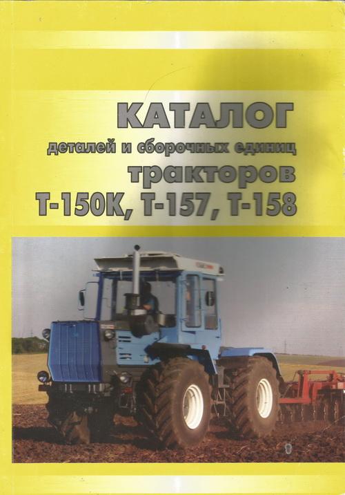 Тракторы Т-150К, Т-157, Т-158 Каталог запасных частей
