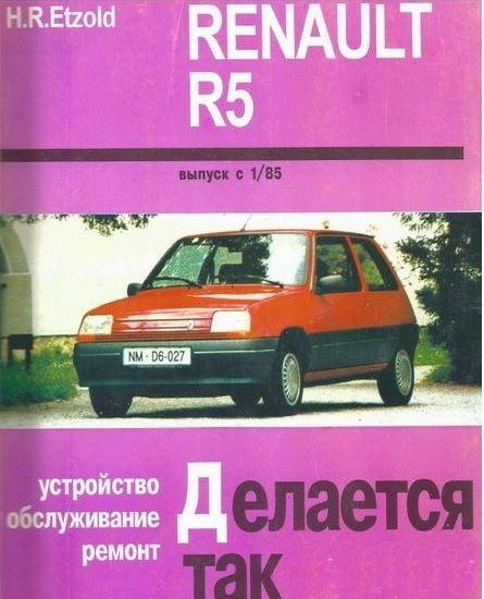 Руководство RENAULT R5 бензин / дизель Книга по ремонту