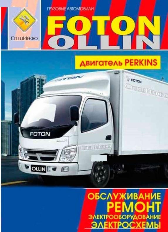 Книга FOTON OLLIN (Фотон Оллин) дизель Руководство по ремонту и эксплуатации