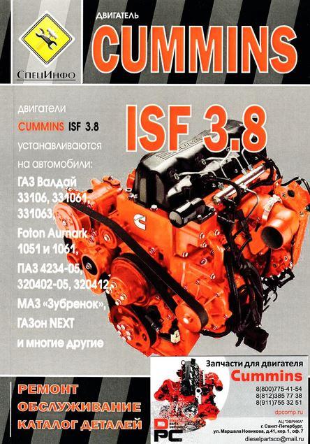 Двигатели CUMMINS ISF 3.8 (Камминс 3.8) Руководство по ремонту и техническому обслуживанию. Каталог деталей