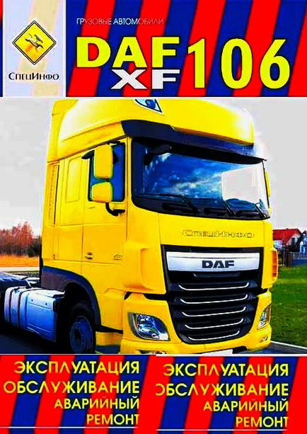 Руководство DAF XF106 (ДАФ 106) c 2006 Книга по эксплуатации и ТО