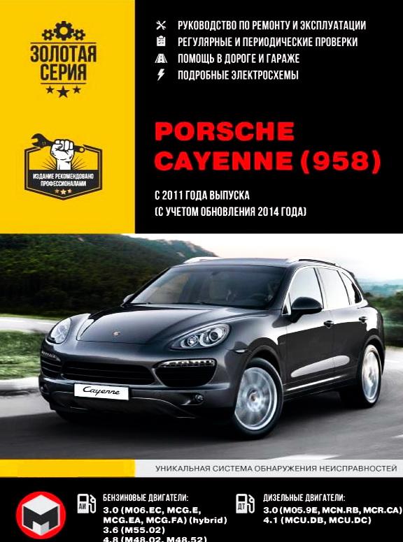 Руководство PORSCHE CAYENNE 958  (Порш Кайен 958) с 2011 бензин / дизель Книга по ремонту и эксплуатации