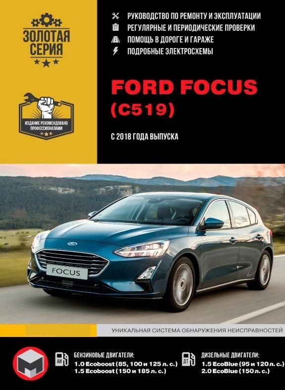 Книга FORD FOCUS-4 С519 (Форд Фокус 4 С519) с 2018 бензин Руководство по ремонту и эксплуатации