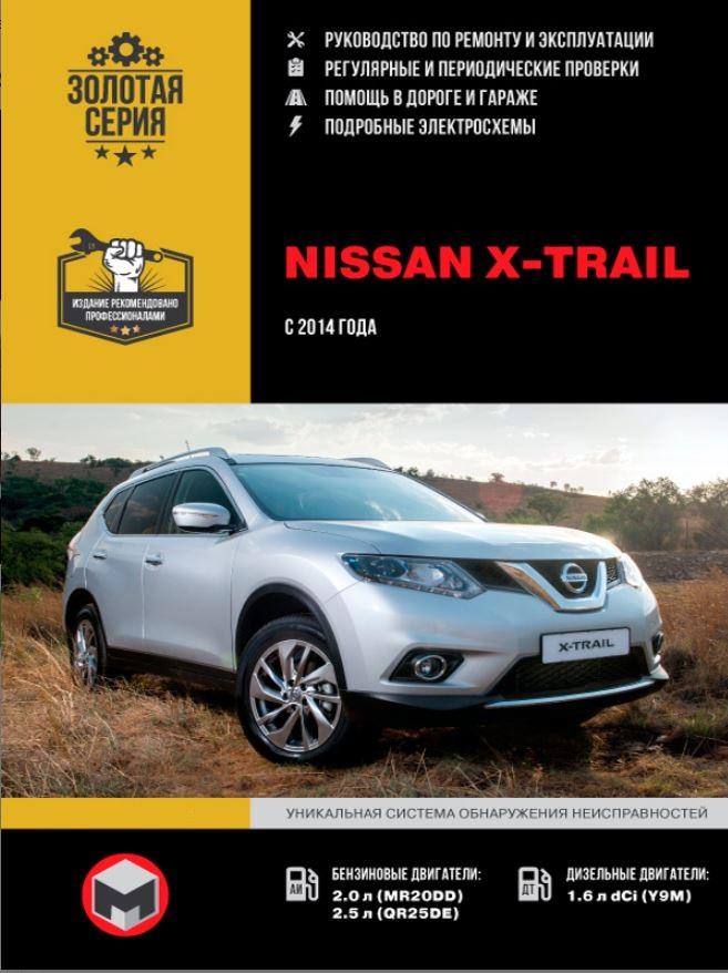 Инструкция NISSAN X-TRAIL T32 (Ниссан Икстрейл) с 2014 бензин / дизель Руководство ро ремонту и эксплуатации
