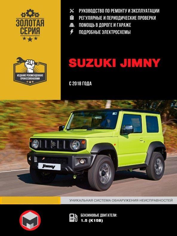 Инструкция SUZUKI JIMNY (СУЗУКИ ДЖИМНИ) с 2018 бензин  Руководство по ремонту и эксплуатации