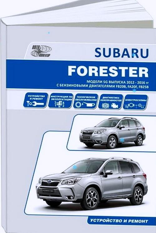 Инструкция SUBARU FORESTER (СУБАРУ ФОРЕСТЕР) 2012-2016 бензин Руководство по ремонту и эксплуатации