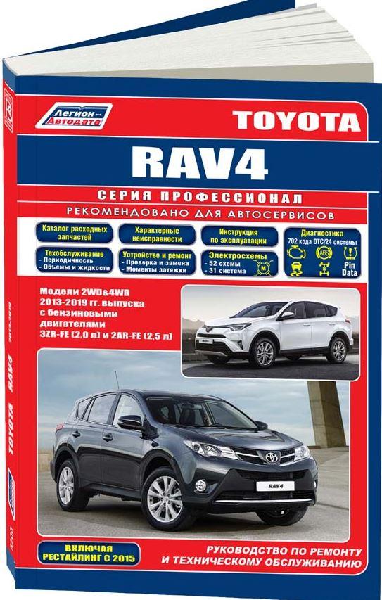 Инструкция TOYOTA RAV4 (ТОЙОТА РАВ4) с 2013 бензин / дизель Руководство по ремонту и обслуживанию