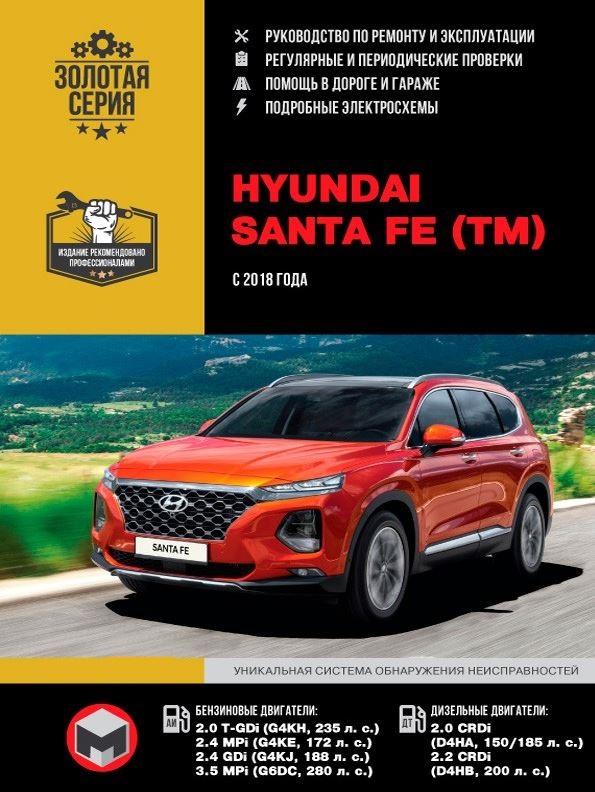 Книга HYUNDAI SANTA FE 4 (Хендай Санта Фе-4) с 2018 бензин / дизель Инструкция по ремонту и эксплуатации