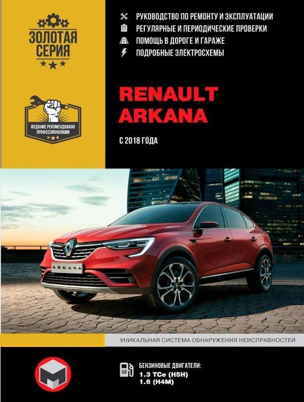 Книга RENAULT ARKANA (РЕНО АРКАНА) с 2018 бензин Руководство по ремонту
