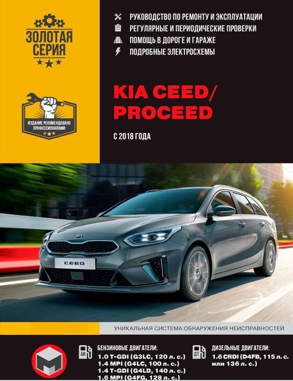 Книга KIA PROCEED (КИА ПРОСИД) с 2018 бензин/дизель Руководство по ремонту