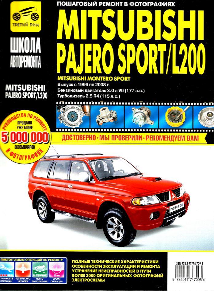 Книга MITSUBISHI L200 (МИЦУБИСИ Л200 1996-2008 бензин / турбодизель Руководство по ремонту и эксплуатации. Ремонт в фотографиях