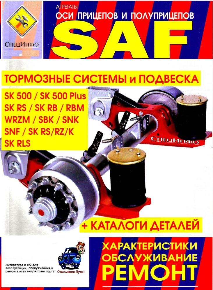 Книга Оси прицепов и полуприцепов SAF серии SK500 / SK500 Plus / SK RS / SK RB / RBM / WRZM Руководство по ремонту. Каталог запчастей