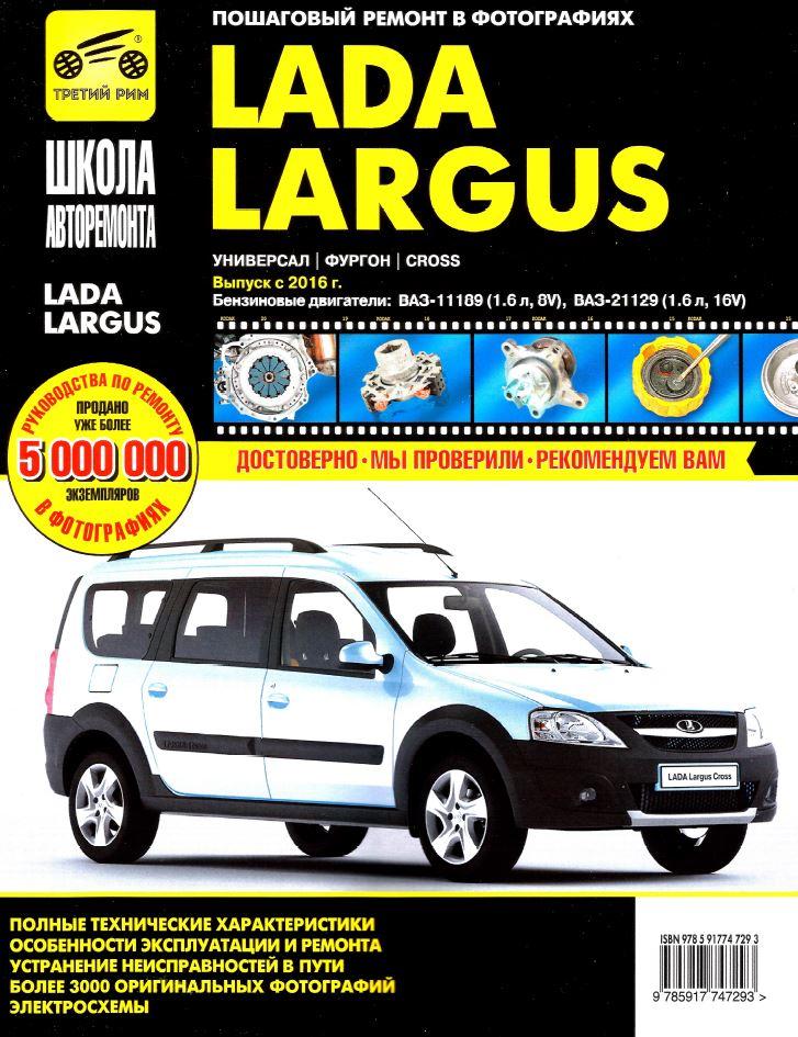 Инструкция ВАЗ ЛАДА ЛАРГУС-2 (Lada Largus-2) с 2016 Руководство по ремонту. Ремонт в фотографиях