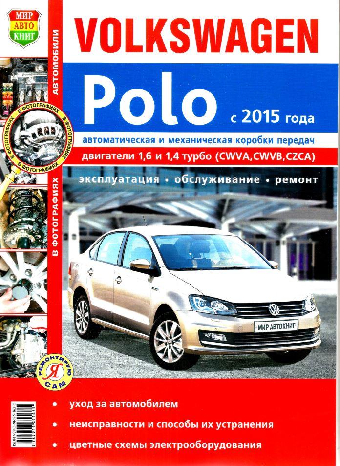 Инструкция VOLKSWAGEN POLO (ФОЛЬКСВАГЕН ПОЛО) с 2015 бензин Руководство по ремонту и эксплуатации. Цветные фотографии