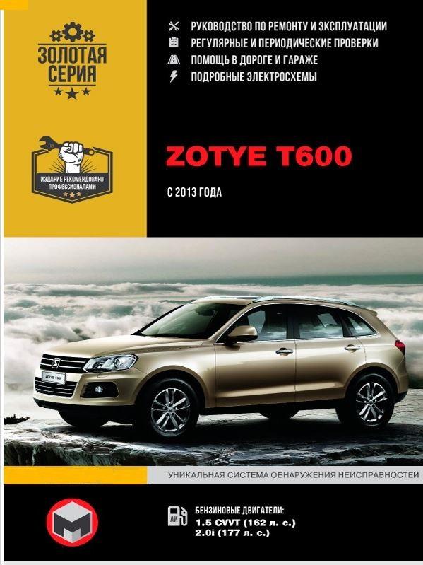 Книга ZOTYE T600 (ЗОТИ Т600) с 2013 бензин Руководство по ремонту