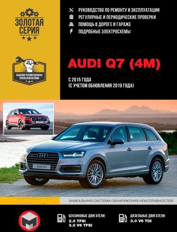 Руководство AUDI Q7 (Ауди Q7) с 2015 + рестайлинг 2019 бензин / дизель Пособие по ремонту и эксплуатации