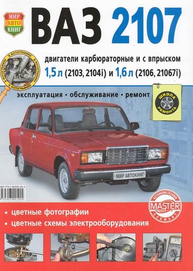 Книга ВАЗ 2107-21043 Руководство по ремонту цветное