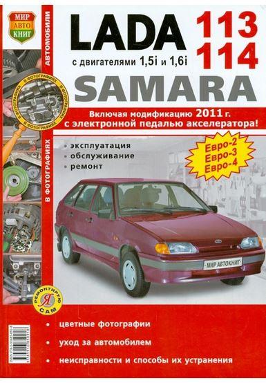 Книга LADA 113 / 114 SAMARA Цветное пособие по ремонту