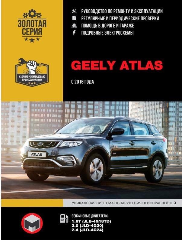 Книга GEELY ATLAS (ДЖИЛИ АТЛАС) с 2016 бензин Руководство по ремонту