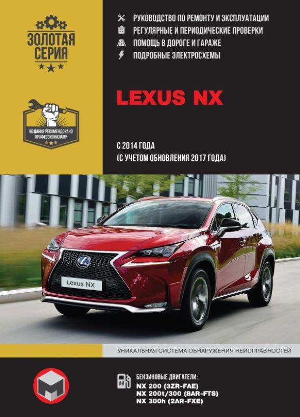 Книга LEXUS NX (ЛЕКСУС НХ) с 2014 (плюс рестайлинг 2017) бензин Руководство по ремонту и эксплуатации