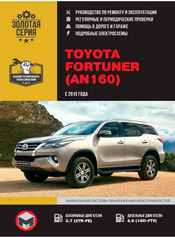 Инструкция TOYOTA FORTUNER (AN160) (ТОЙОТА ФОРТУНЕР) с 2015 бензин / дизель Пособие по ремонту и эксплуатации