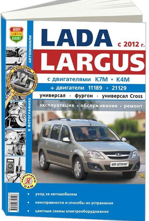 Книга ВАЗ ЛАДА ЛАРГУС (Lada Largus) с 2012 Пособие по ремонту и эксплуатации. Ремонт в фотографиях