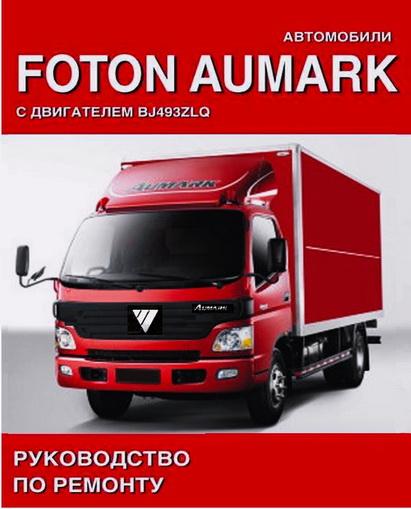 Книга FOTON AUMARK (Фотон Аумарк) Руководство по ремонту