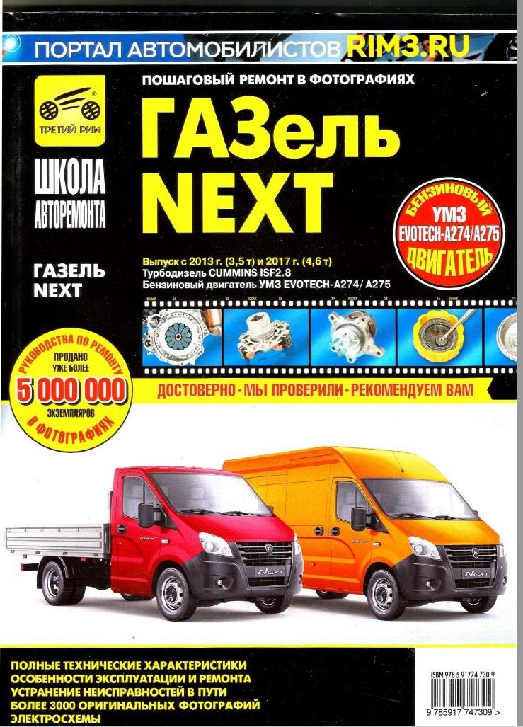 Книга ГАЗель NEXT (Газель Некст) с 2013 и с 2017 года турбодизель / бензин Руководство по ремонту. Ремонт в фотографиях