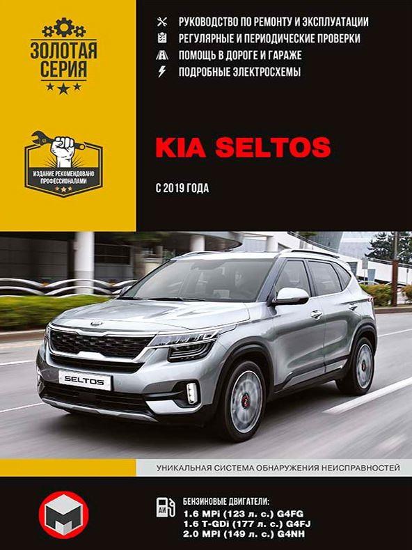 Книга KIA SELTOS (Киа Селтос) с 2019 бензин Руководство по ремонту