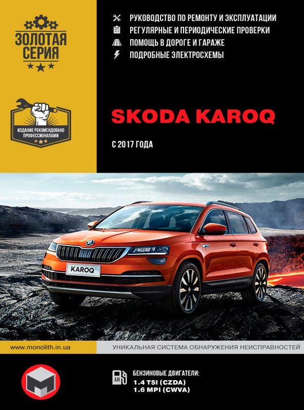 Книга SKODA KAROQ (Шкода Карок) с 2017 бензин Руководство по ремонту и эксплуатации