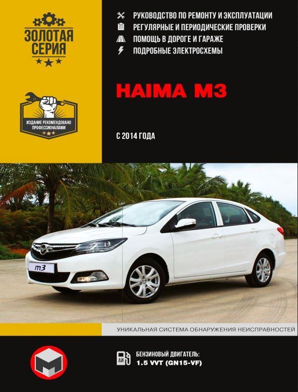 Книга HAIMA M3 (Хайма М3) с 2014 бензин Руководство по ремонту