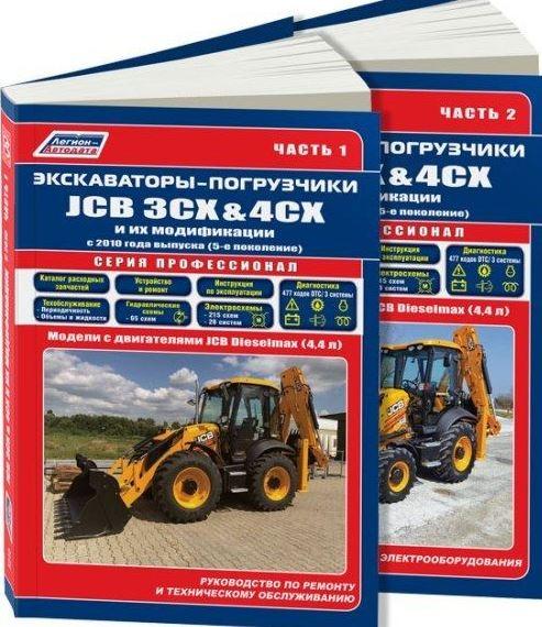 Книга Экскаватор-погрузчик JCB 3CX & 4CX и модификации с 2010 Руководство по ремонту и эксплуатации + Схемы электрооборудования. 2 тома