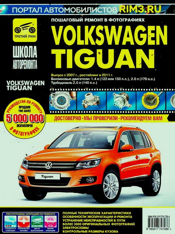 Книга VOLKSWAGEN TIGUAN (Фольксваген Тигуан) с 2007 и с 2011 бензин / турбодизель Руководство по ремонту и эксплуатации в фотографиях
